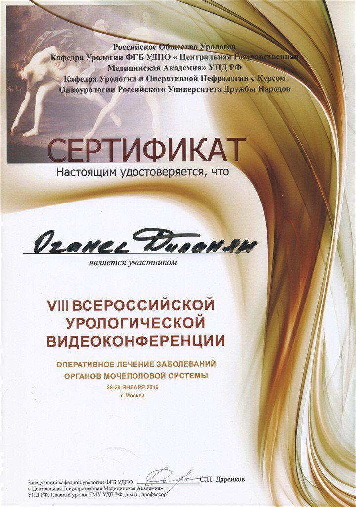 Исправление кривизны пениса в москве